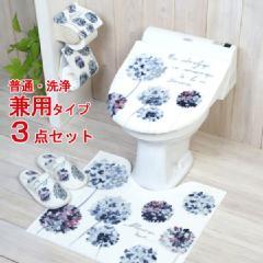 ラネージュ トイレ3点セット トイレマットフタカバー選べる1点